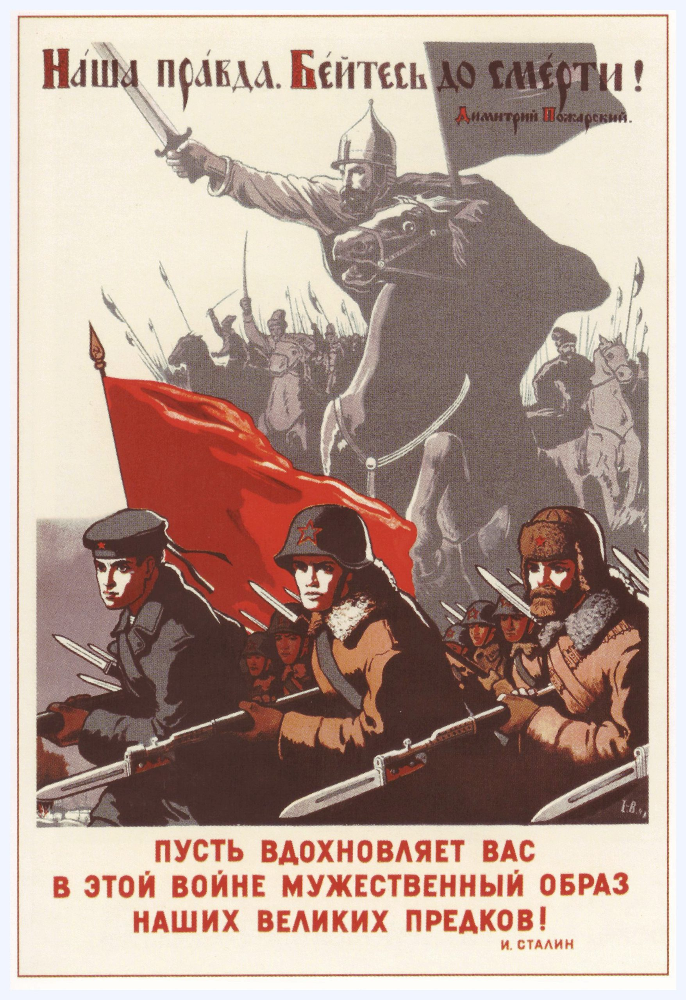 "Плакат Иванов B.C., Бурова O.K. ""Наша правда. Бейтесь до смерти!"" (Дмитрий Пожарский) , 1942"