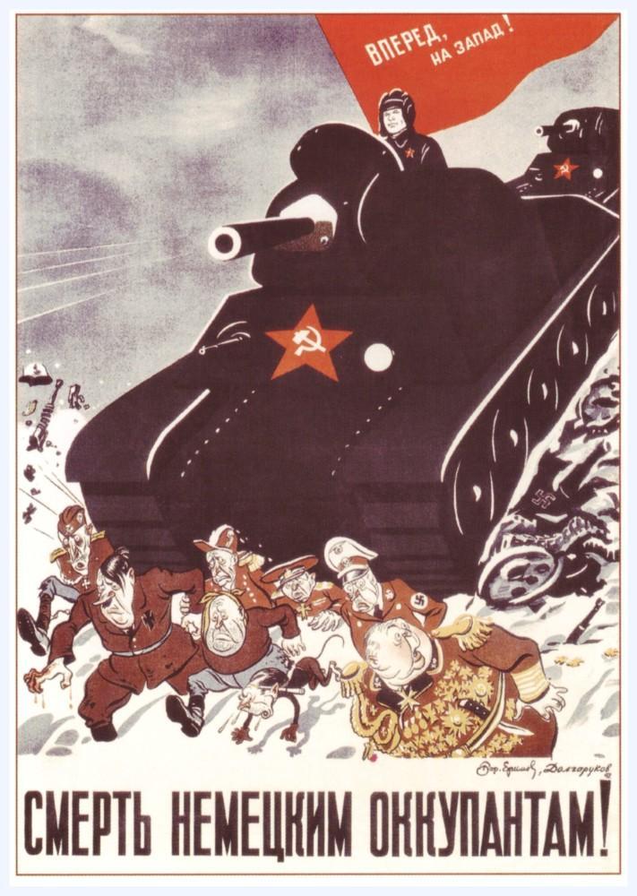 Плакат Ефимова «Смерть немецким оккупантам!». На котором был изображен утопающий в снежных сугробах враг, бегущий от советских воинов, стремительно двигающихся на запад.