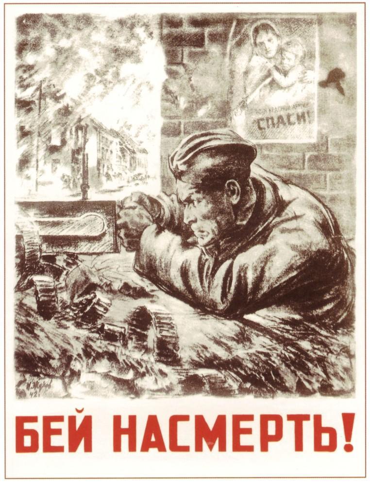 Художник Н. Жуков на плакате «Бей насмерть!» поместил плакат В. Корецкого на стену дома, который защищал от врага красноармеец-пулеметчик.