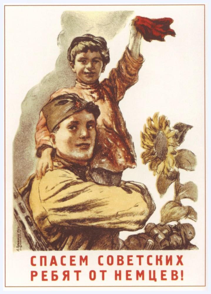 Радость мальчика на руках солдата на плакате Л. Голованова «Спасем советских ребят от немцев!»