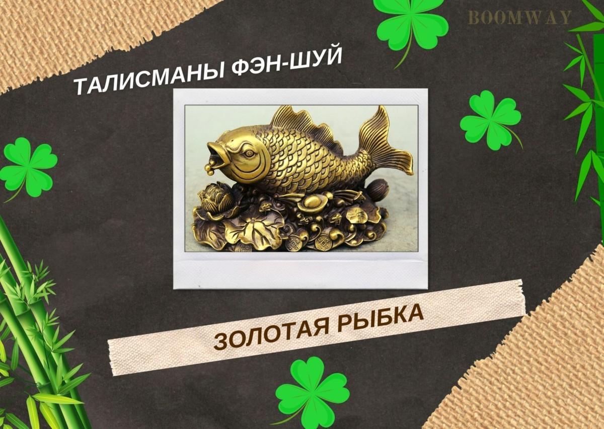 Золотая рыбка символизирует успех в финансовых делах