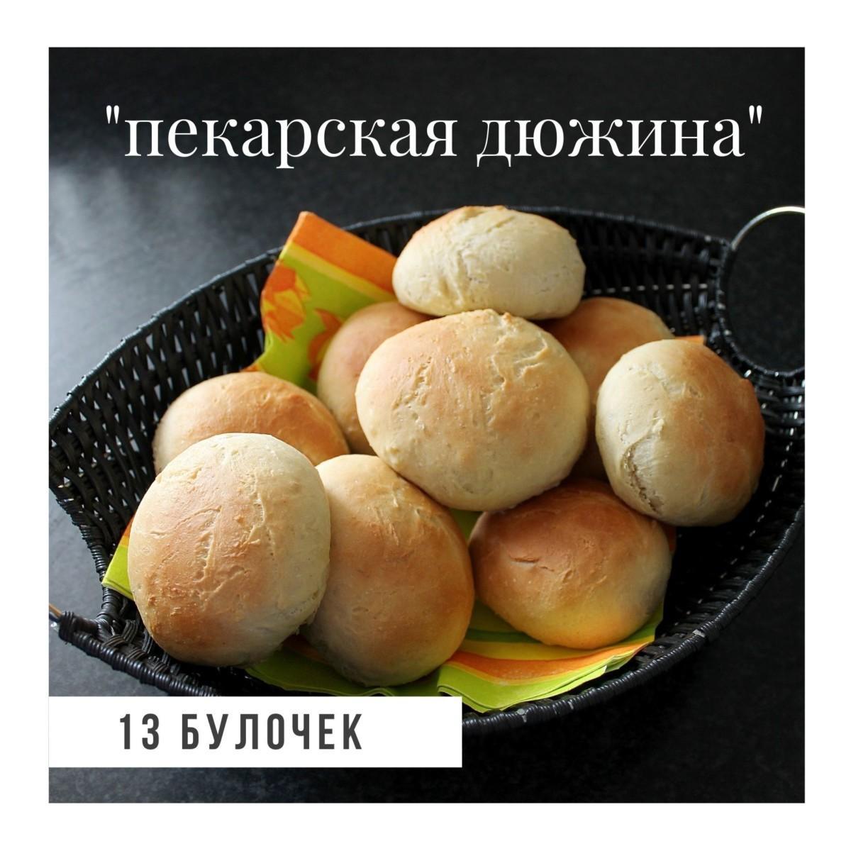 13 булочек — современная пекарская дюжина