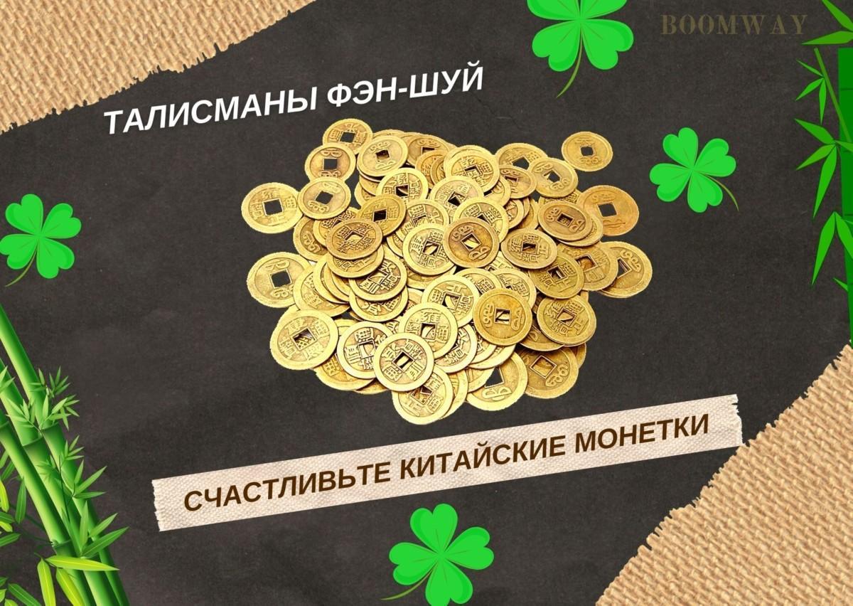 Счастливые китайские монетки