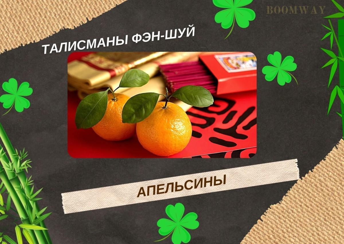 Апельсины - символы изобилия