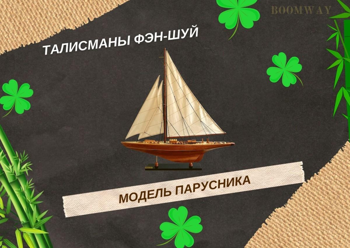 Модель парусника - символ «удача на пороге»