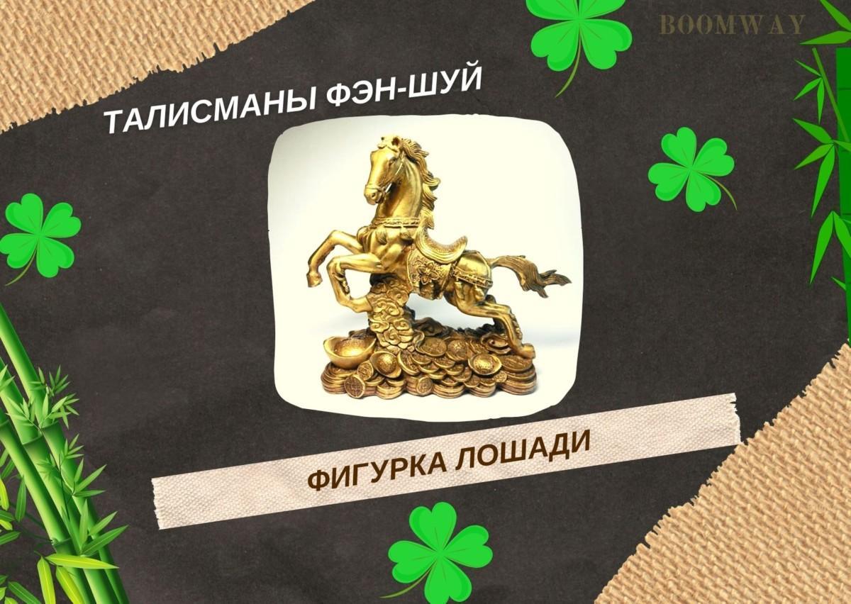 Фигурка лошади символизирует скорость, выносливость и удачу.