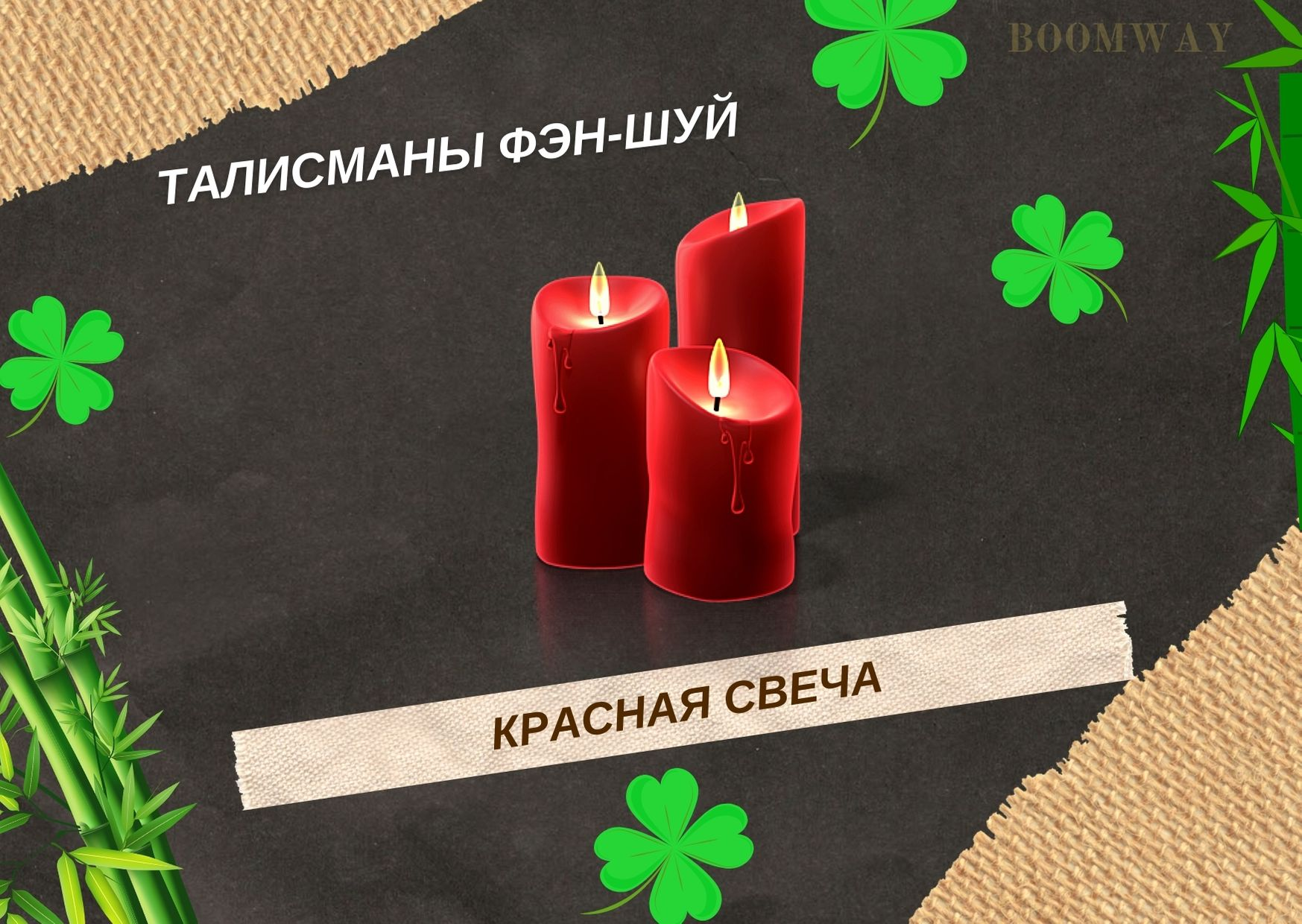 Красная свеча усиливает энергию Огня