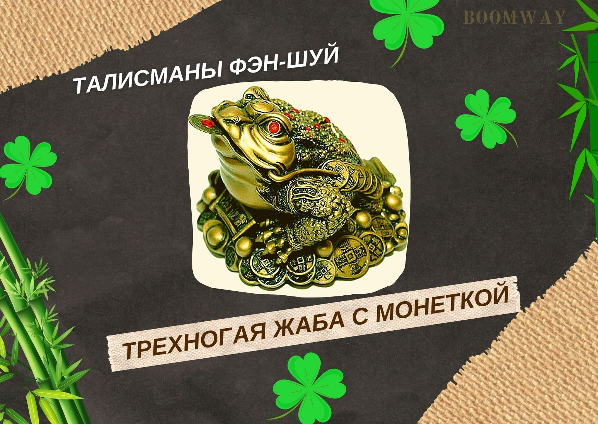 Трехногая жаба с монеткой во рту - символ большой удачи