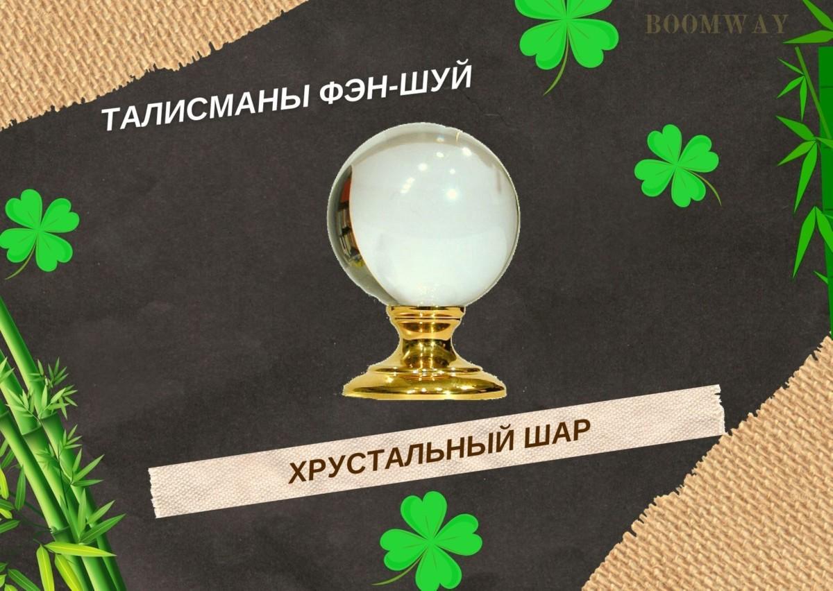 Хрустальный шар классический талисман для защиты от негативной энергии