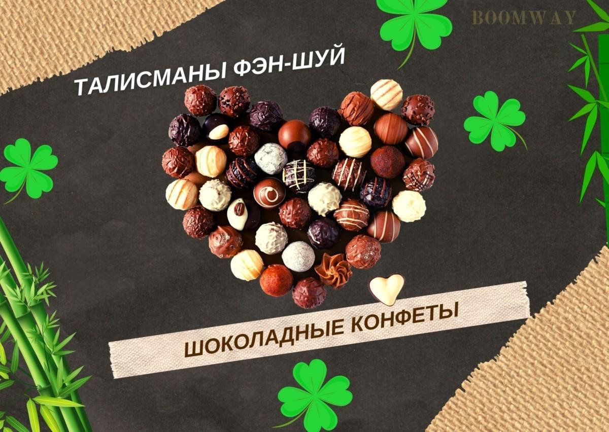 Шоколадные конфеты символизируют сладость романтических отношений