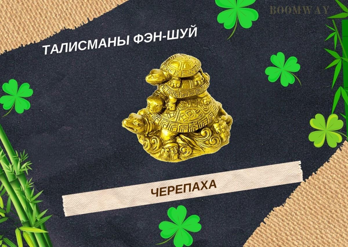 Черепаха - символ небесной поддержки и защиты