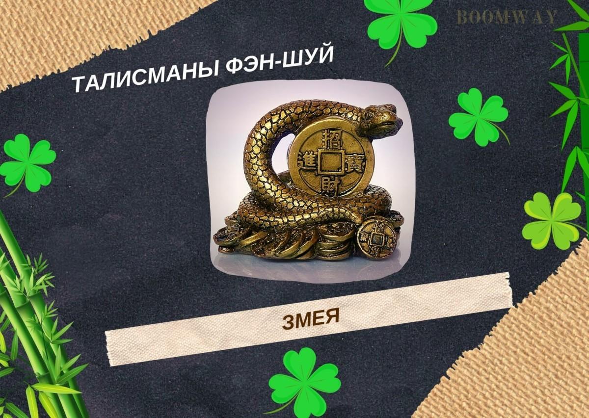 Змея - символ мудрости и глубоких знаний