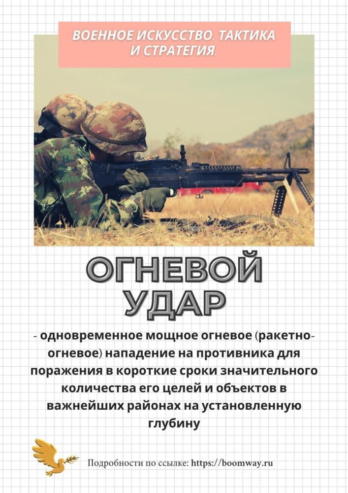 Военное искусство. Тактика и стратегия.