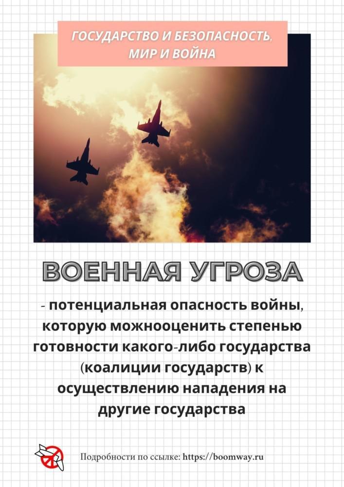 Государство и безопасность, мир и война