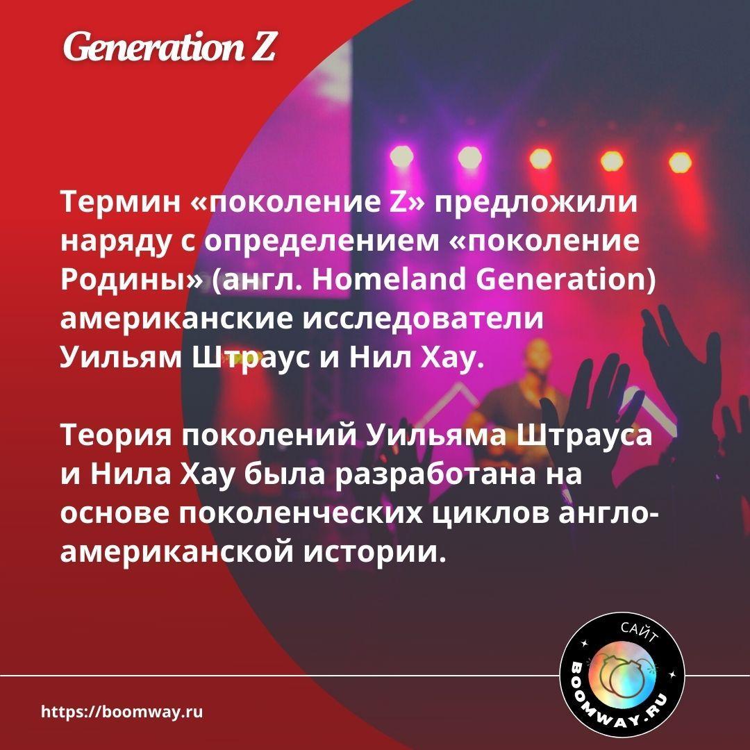 что такое поколение Z