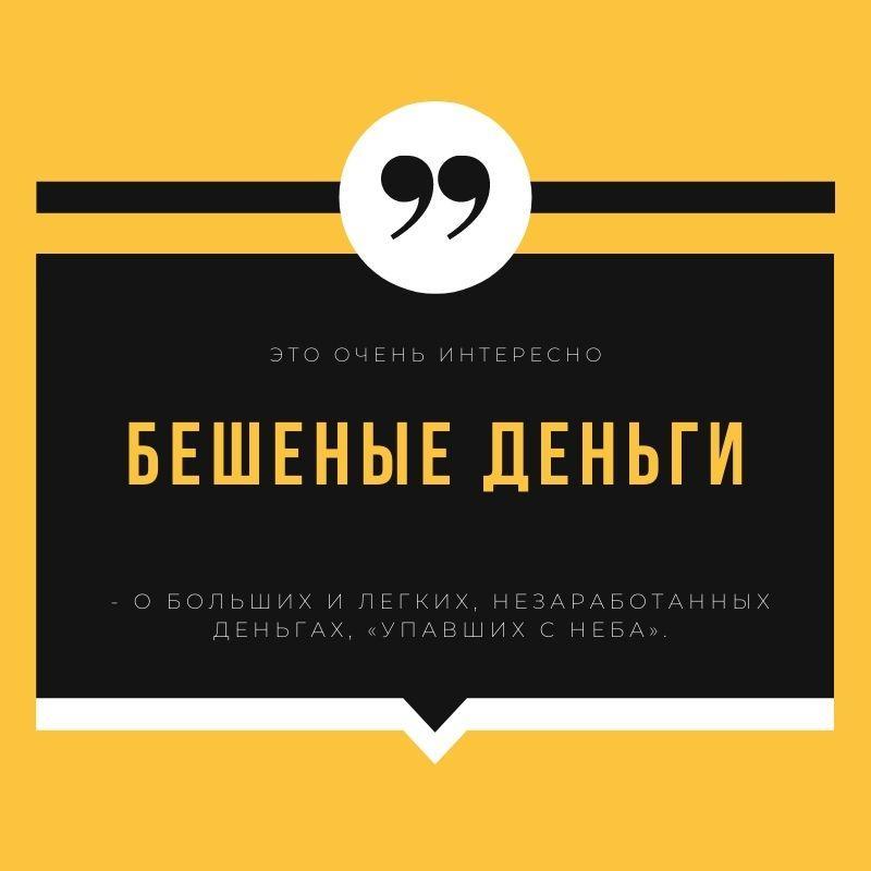 История и толкование крылатых слов и выражений