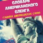 История развития иностранного мата