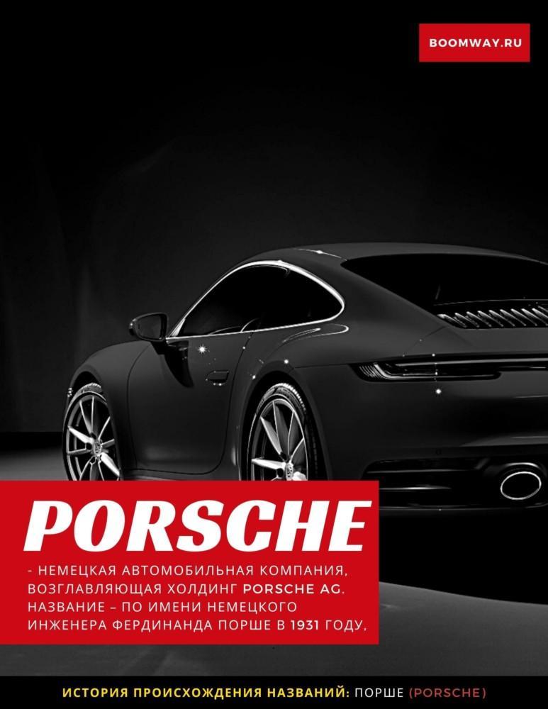 история бренда Porsche
