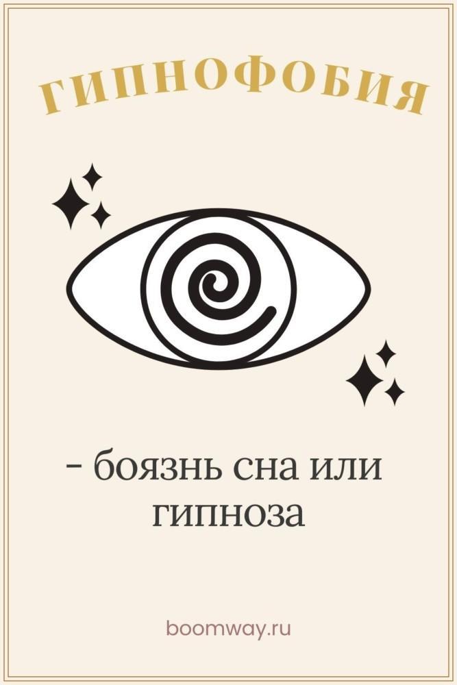Фобии, связанные с мистикой и религией