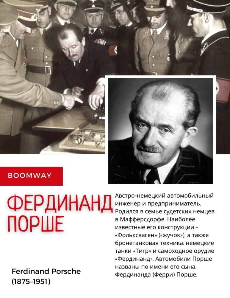 создатель бренда - Фердинанд Порше