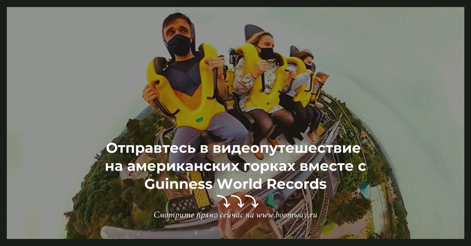 Five Record Breaking Rollercoasters! - Guinness World Records