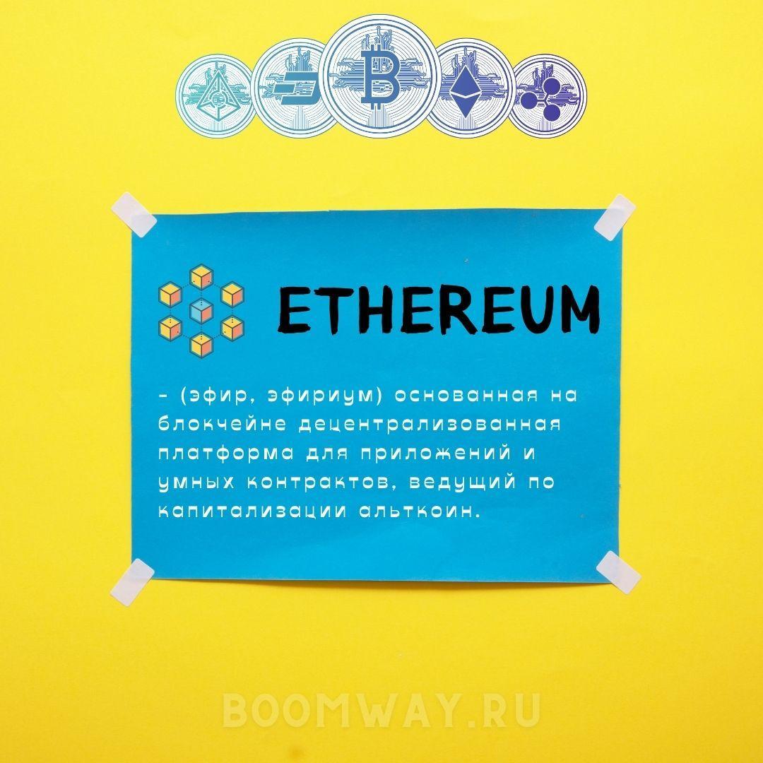 Эфириум (эфир) понятия и термины криптовалюты