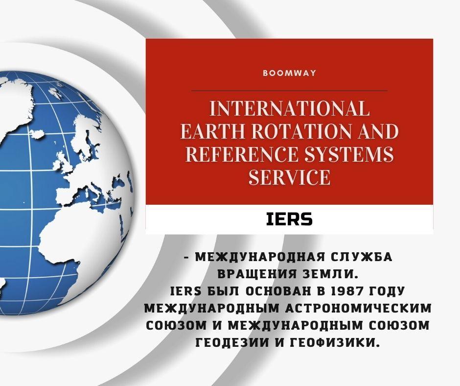 IERS - Международная служба вращения Земли.