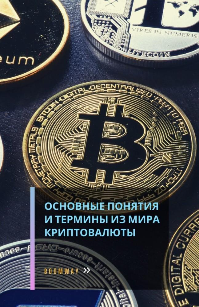 понятия и термины криптовалюты