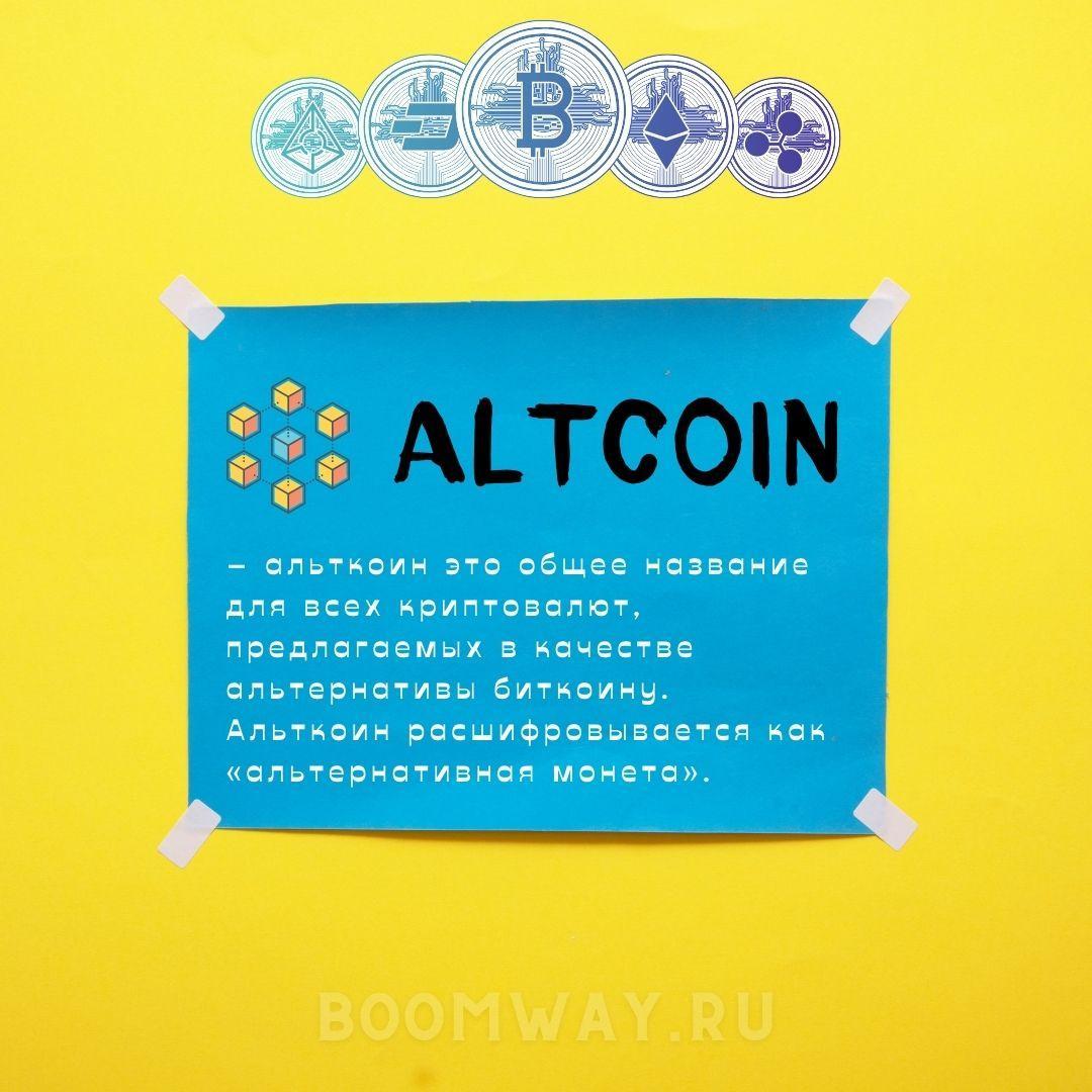 альткоин понятия и термины криптовалюты