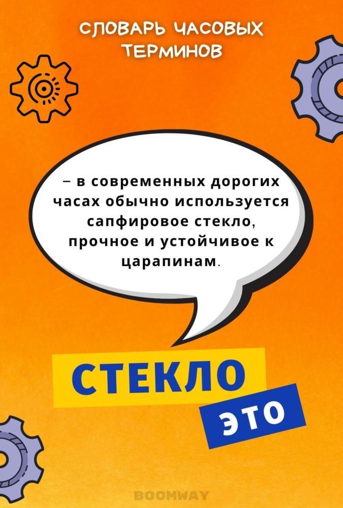 Словарь терминов часовых дел мастера.