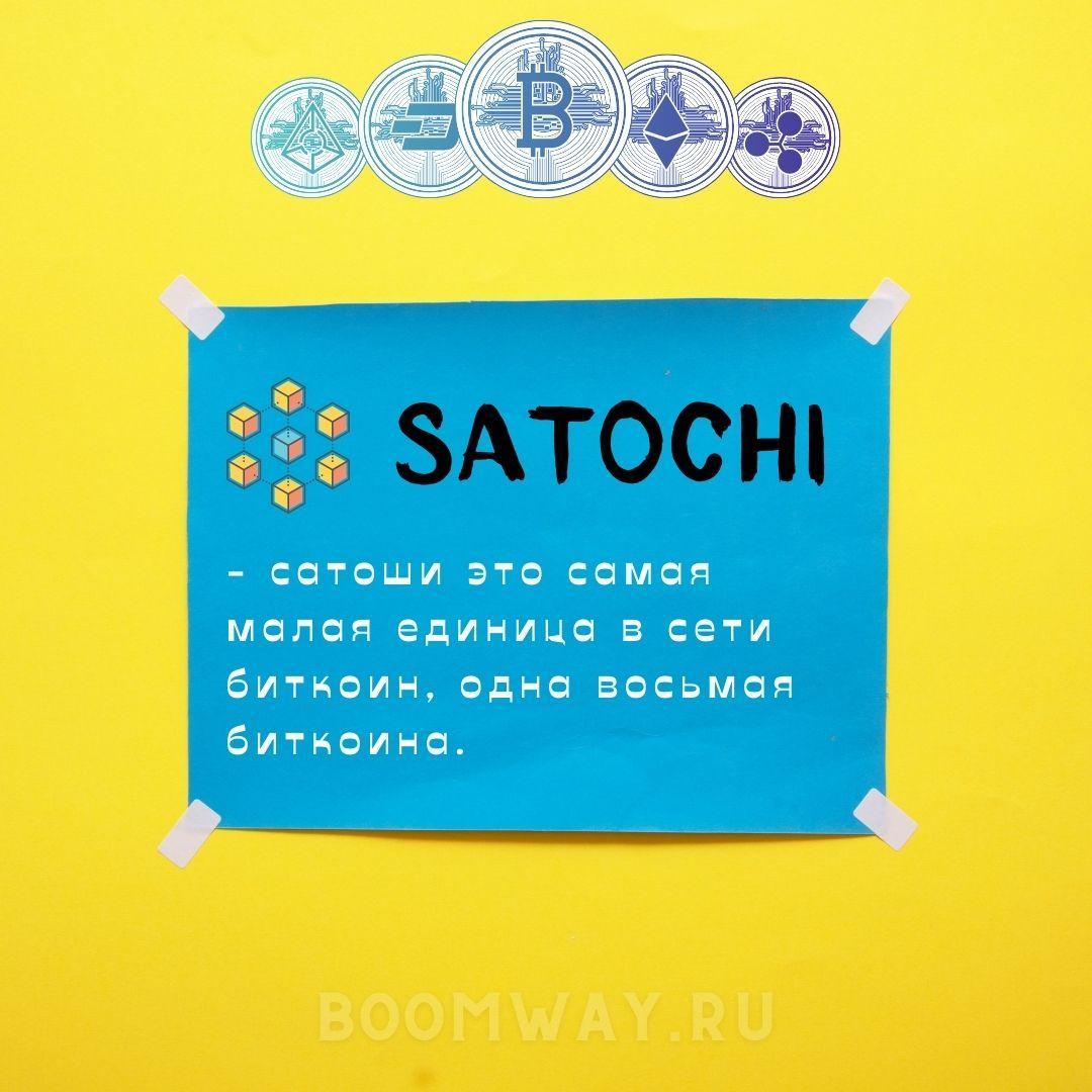 Satochi понятия и термины криптовалюты