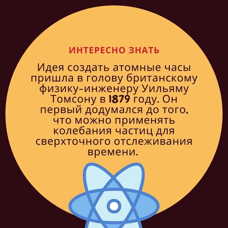 Идея создания атомных часов принадлежит Уильяму Томсону.