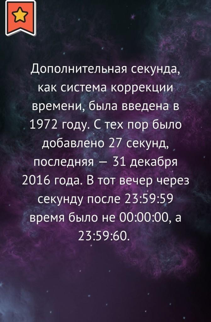 Дополнительная секунда в системе коррекции времени
