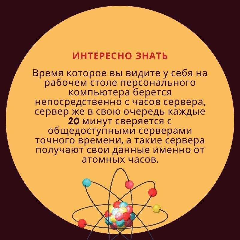 Синхронизацияя времени с атомными часами.